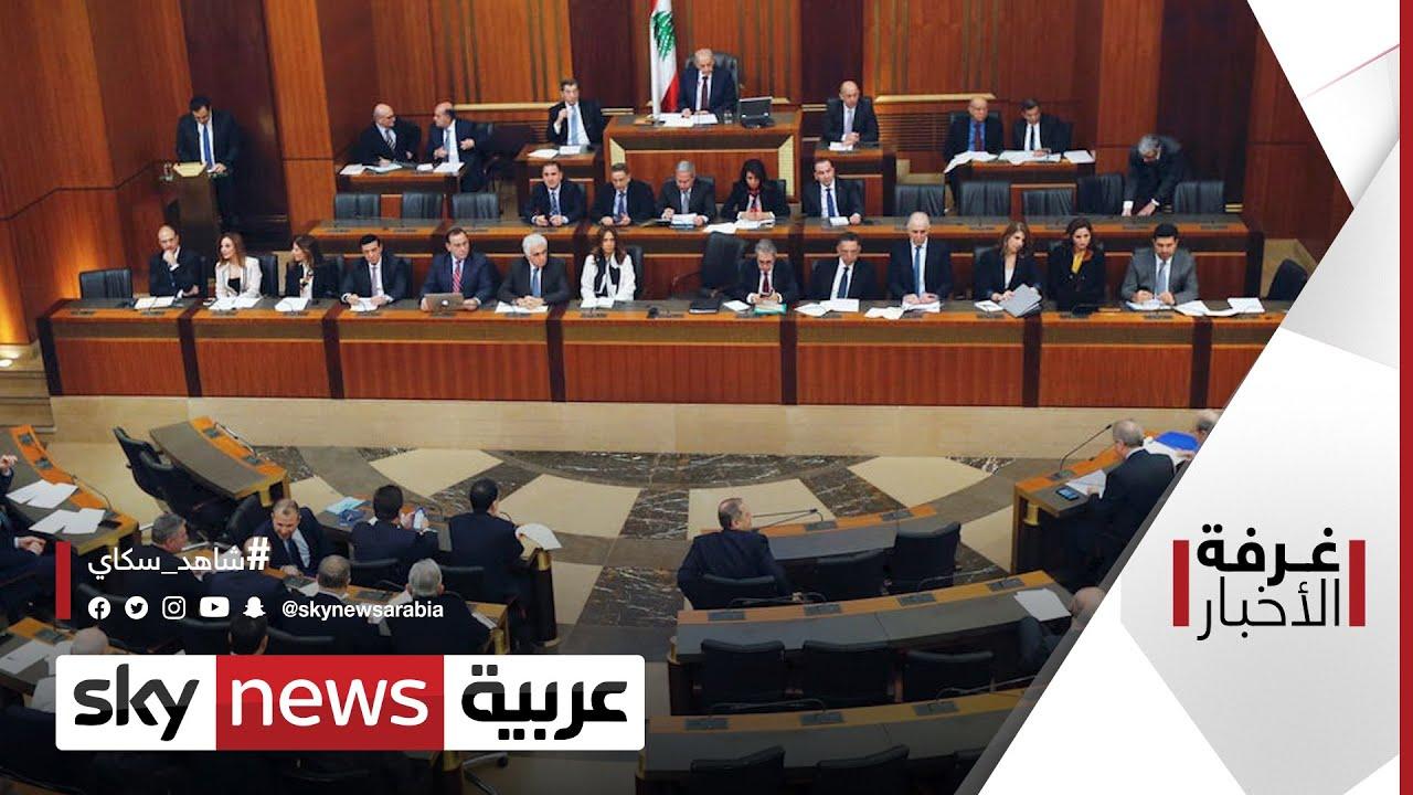 الحكومة اللبنانية.. ثقة مثقلة بالتحديات | #غرفة_الأخبار  - نشر قبل 2 ساعة