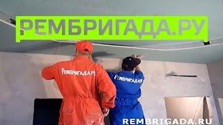 Монтаж гипсокартона второго уровня потолка мастерами компании Рембригада.ру(Монтаж и обшивка гипсокартоном второго уровня потолка от видеоисточника компания Рембригада.ру с подробны..., 2013-07-14T10:13:41.000Z)