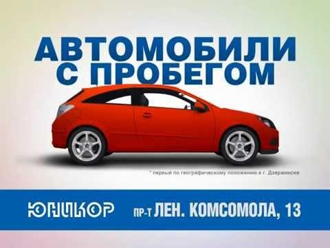 Изготовление рекламных роликов в Дзержинске (Юникор)