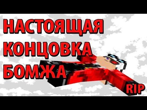 Как должен был закончиться БОМЖ ДЕМАСТЕРА Майнкрафт Анимация