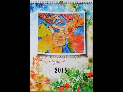 Календарь на 2015 год - 1