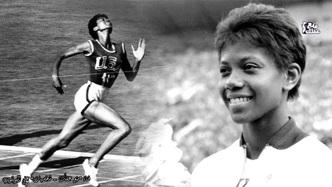 ويلما رودولف  | الطفلة التي تغلبت على شلل الأطفال وتحولت لبطلة أوليمبية !