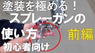 【塗装を極める!】動画で学ぶ塗装の基礎、スプレーガンの使い方 thumbnail
