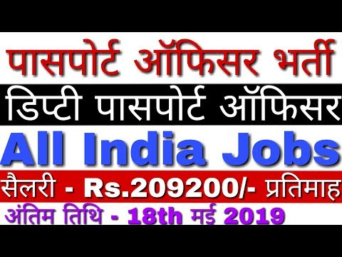 Passport Office Job Recruitment 2019 Passport Officer Posts | Passport Office Vacancies 2019