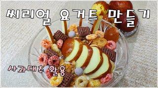 씨리얼 요거트만들기,  아침식사대용, 사과대추 활용 레…