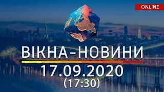 НОВОСТИ УКРАИНЫ И МИРА ОНЛАЙН | Вікна-Новини за 17 сентября 2020 (17:30)