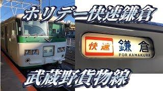 【爆音】ホリデー快速鎌倉に乗ってきた&お知らせ