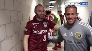 【Iniesta TV】ヴィッセル神戸USAツアー #3