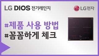LG DIOS 전기레인지 - 제품 사용 방법