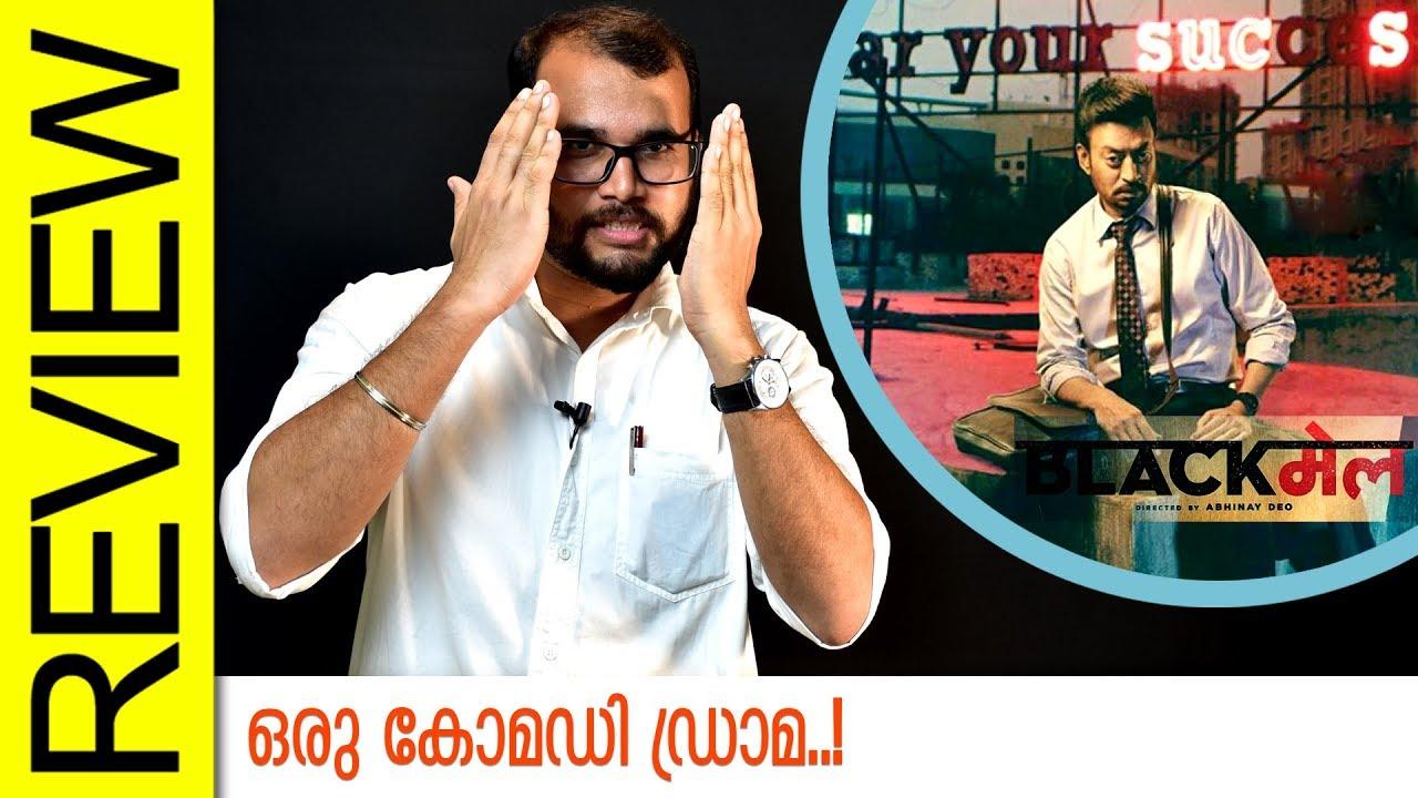 Blackmail Hindi Movie Review by Sudhish Payyanur | Monsoon Media