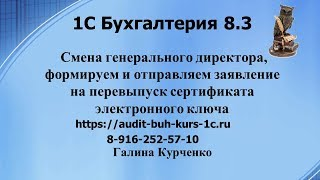 1С Бухгалтерия 8.3 Формирование и отправка заявление на перевыпуск электронного ключа