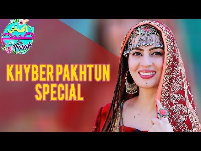 Khyber Pakhtun Special | Ek Nayee Subah With Farah | 11 December 2018 | Aplus