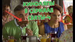 """КИНОЛЯПЫ В СЕРИАЛЕ """"СВАТЫ-4"""" ЧАСТЬ I"""