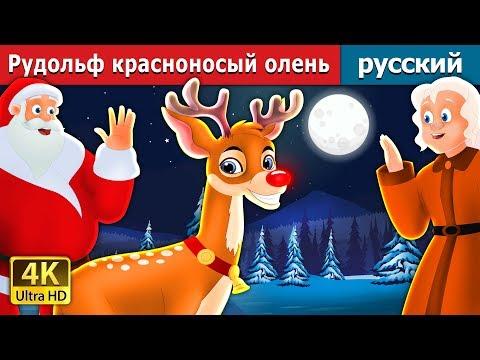 Рудольф красноносый олень   сказки на ночь   русский сказки