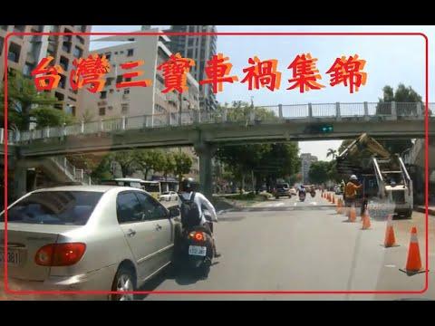 台灣三寶車禍集錦 0927