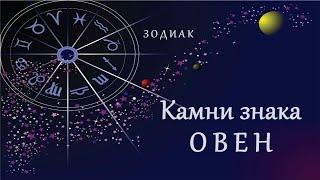 видео Камни и украшения для знака зодиака Овен.