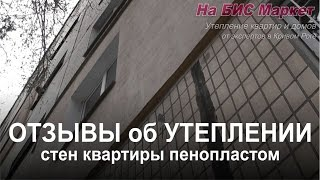 Отзывы: утепление стен пенопластом (Кривой Рог)(, 2016-03-14T15:55:34.000Z)