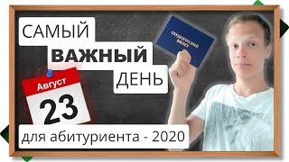 ⚡Поступление 2020  - самый ВАЖНЫЙ день для абитуриента. Подача согласия на зачисление в вуз