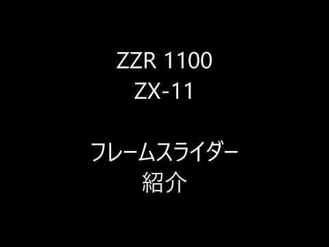 ZZR1100 ZX-11 フレームスライダー 詳細動画パート1