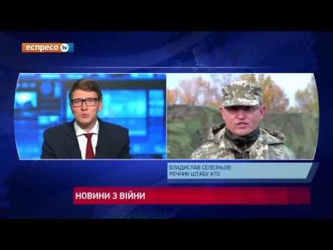 Селезньов: Інформація про обстріл селища Попасне не ві...