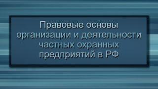 Урок 1. Законодательство регулирующее создание и функционирование ЧОП в России