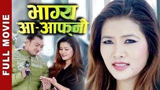BHAGYA AA AAFANO - Nepali Full Movie || Bikash Shakya, Bhawana, Roshan || Nepali Movie 2018