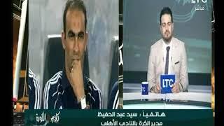 شاهد تعليق سيد عبد الحفيظ علي فوز الأهلي علي سموحة