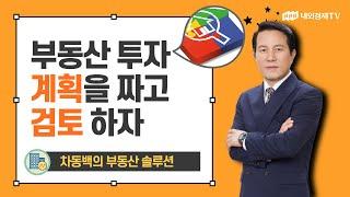 [차동백의 부동산 솔루션] 부동산 투자 계획을 짜고 검…