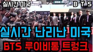 [BTS 방탄소년단] 실시간 난리난 미국 BTS &qu…