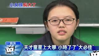 20170307中天新聞 繁星放榜 小西瓜 如願錄取長庚中醫系