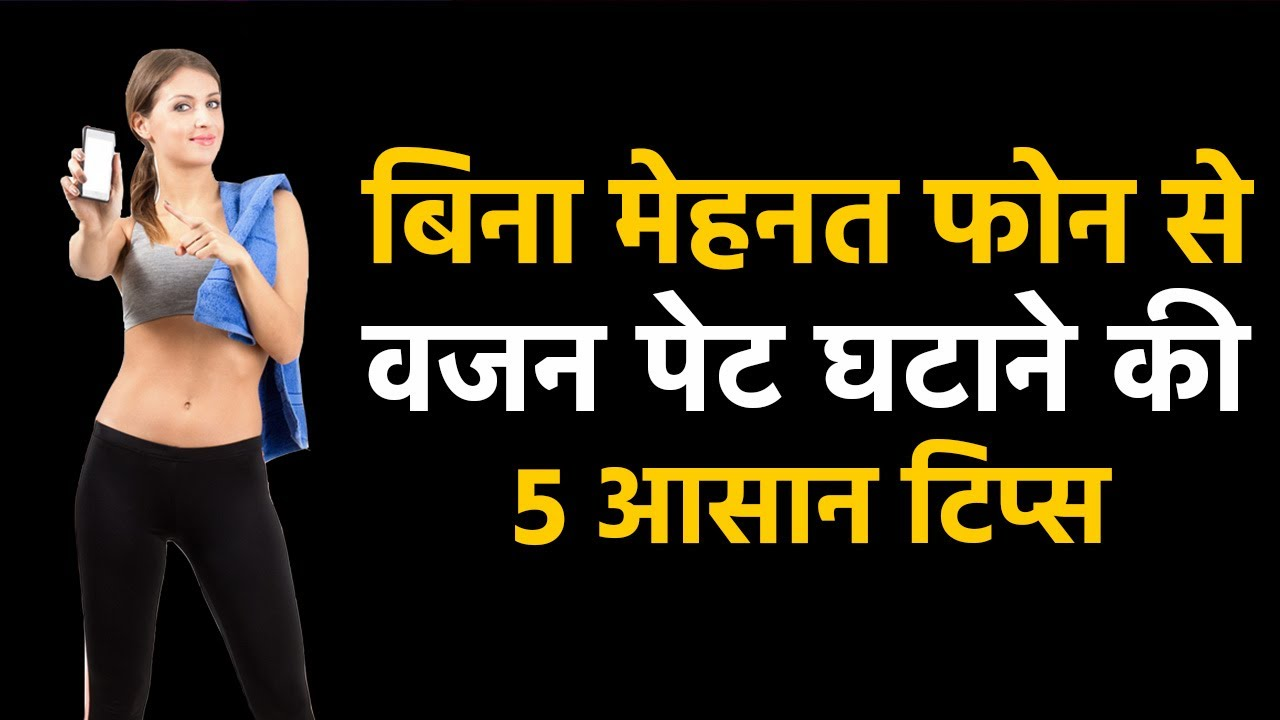 5 Tips To Lose Weight With Your Phone - Easiest Weight Loss Method - Hindi