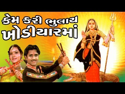 Kem Kari Bhulai Khodiyar Maa - Gujarati Devotional Video Songs