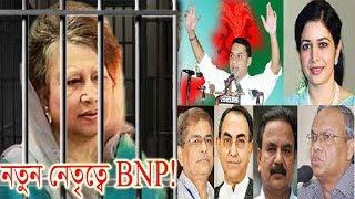 এই মাত্র পাওয়া খবর !! খালেদার জেল !! দেখুন কার হাতে BNP'র নেতৃত্ব !! Khaleda Zia | Bangla News