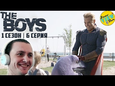 📺 ПАЦАНЫ 1 Сезон 6 Серия - РЕАКЦИЯ на Сериал / THE BOYS Season 1 Episode 6 - REACTION