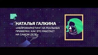 Наталья Галкина: Нейромаркетинг на реальных примерах. Как это работает на самом деле? #аббд2018