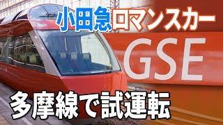 【特報】新型ロマンスカーGSE 試運転をとらえた@小田急多摩線 唐木田駅