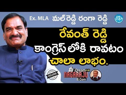 Ex MLA Malreddy Ranga Reddy Exclusive Interview || మీ iDream Nagaraju B.Com #145