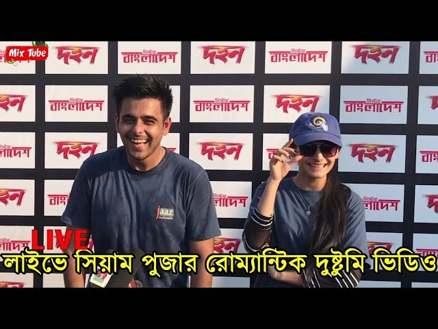 ????? ????? ????? ? ????? ??????????? ???????? ????? ?????- Siam Ahmed And Puja Chery Live Interview