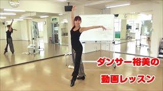 ルンバなどでスパイラル動作を行うと立てないとかありませんか? そんな方は参考になるかも? #ダンサー裕美 #社交ダンス #回転動作.