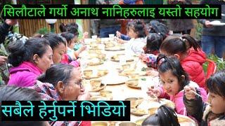 १५ अनाथ बालिकाहरुलाइ खाना खुवाउदै सिलौटा कटेज रेस्टुरेन्ट|मिसन नेपालद्वारा हिटर प्रदान|
