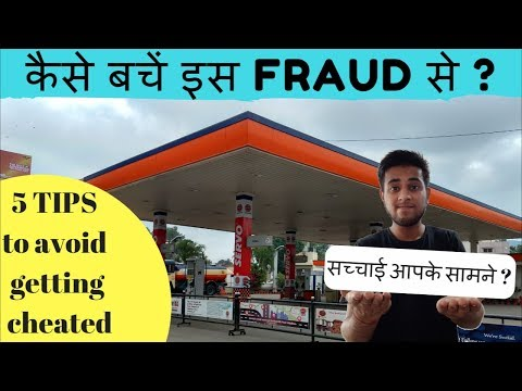 PETROL PUMP cheats & their SOLUTIONS