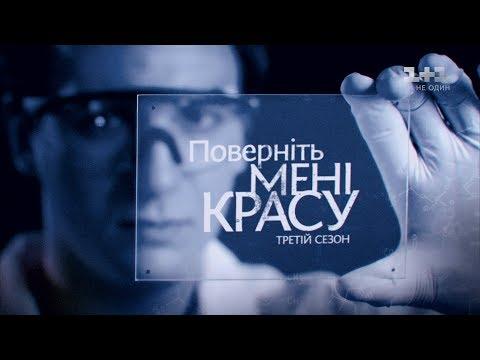 Телеканал 1+1: Історія Марії Онопріяк. Поверніть мені красу. 3 сезон 1 випуск