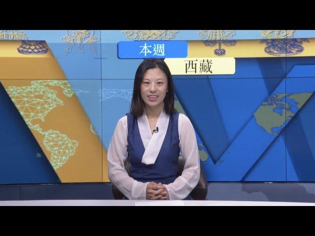 《本週西藏》第259期 2021年10月22日 Tibet This Week: Chinese