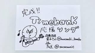 タイムバンク応援ソング完成! 専門家のジャズピアニスト金子さん作詞作曲で、歌は左近誠道です! この曲を機にタイムバンク利用者が増えてく...