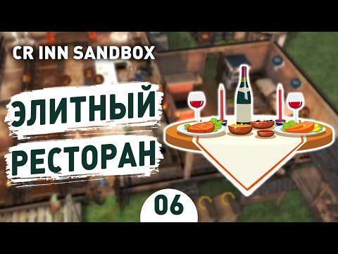 ЭЛИТНЫЙ РЕСТОРАН! - #6 CROSSROADS INN ПЕСОЧНИЦА ПРОХОЖДЕНИЕ