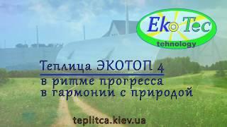 Теплицы Арочные Эко Топ(, 2015-08-13T13:33:59.000Z)