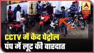 CCTV Camera Captures Loot Incident At A Petrol Pump In Darbhanga ABP News