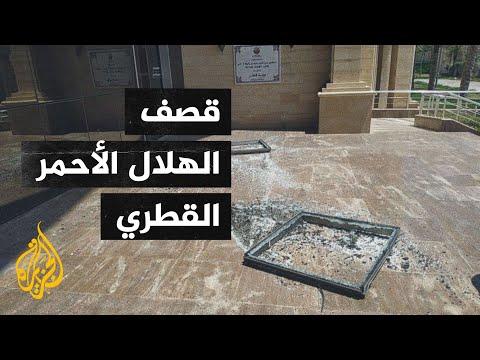 الهلال الأحمر القطري يعلن قصف الاحتلال الإسرائيلي لمقره في غزة  - نشر قبل 2 ساعة