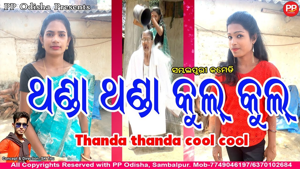 Thanda Thanda Cool Cool// New sambalpuri comedy//PP Odisha