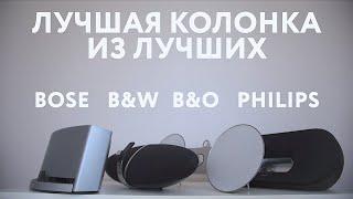 Портативная акустика. B\u0026W Zeppelin Air Vs Philips DS9000 Vs B\u0026O Beosound 8 Vs Bose Sounddock 10